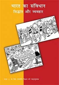 Political science and international relations upsc books