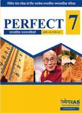 (डाउनलोड Download) ध्येय IAS परफेक्ट - 7 साप्ताहिक पत्रिका Perfect - 7 Weekly Magazine - जुलाई July2021 (अंक- 2, Issue - 2)