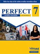 (डाउनलोड Download) ध्येय IAS परफेक्ट - 7 साप्ताहिक पत्रिका Perfect - 7 Weekly Magazine - जून June2021 (अंक- 3, Issue - 3)