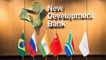 ब्रिक्स का न्यू डेवलपमेंट बैंक (New Development Bank of BRICS)